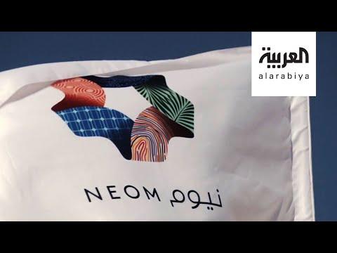 شاهد البدء بإجراءات صرف تعويضات عقارات مشروع نيوم في السعودية