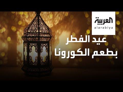 شاهد عيد فطر بطعم الكورونا لا صلوات بالمساجد ولا زيارات