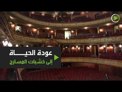 شاهد مسرح فيسبادن في ألمانيا يفتح أبوابه للجماهير بنصف سعته