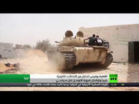 شاهد تحذير مصري فرنسي من مغبة التدخلات الخارجية في ليبيا