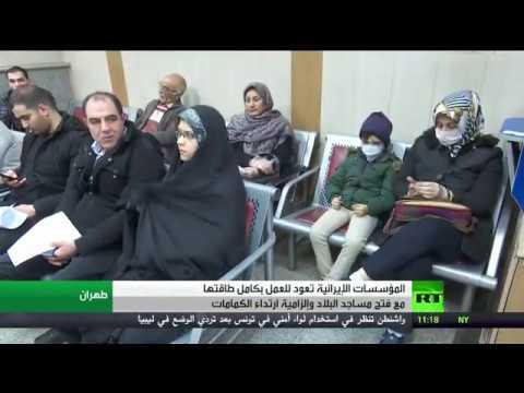 شاهد الدوائر الرسمية في إيران تستأنف العمل بجميع موظفيها