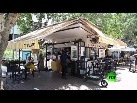 شاهد إسرائيل تُعيد افتتاح المطاعم والحانات والمواقع السياحية
