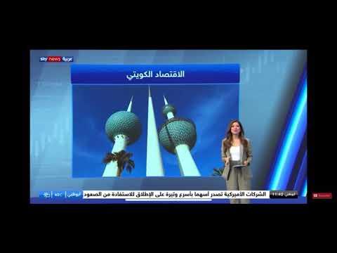 شاهد الكويت تُعلن خطة لعودة الحياة إلى طبيعتها بعد أزمة كورونا
