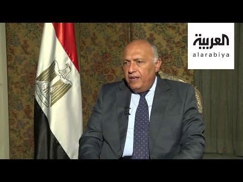 شاهد وزير الخارجية المصري يتحدَّث عن مستجدات أزمة سد النهضة