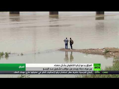 شاهد العراق يستعد لعقد محادثات مع تركيا بشأن سد إليسو