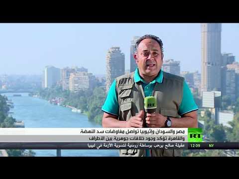 شاهد عودة مفاوضات سد النهضة من جديد بين مصر وإثيوبيا والسودان