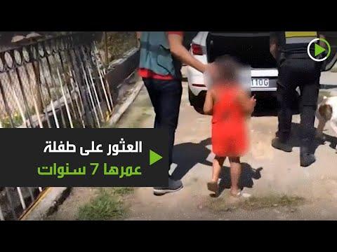شاهد العثور على فتاة عمرها 7 سنوات على طريق سريع