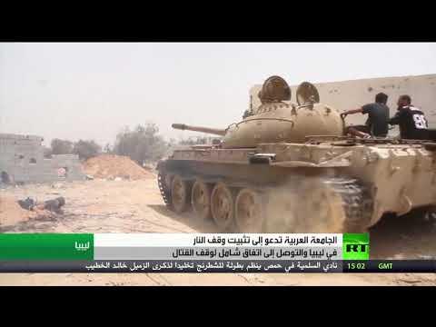 شاهد الجامعة العربية تدعو لتثبيت وقف النار في ليبيا