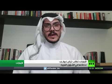 شاهد البحرين تستنكر التصريحات التركية تجاه الإمارات وتصفها بـالعدائية