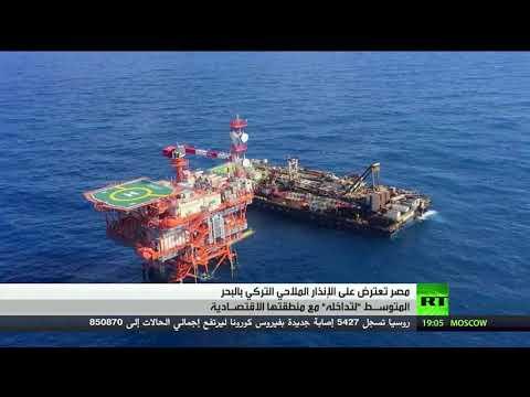 شاهد مصر تُعلن أنها لن تعترف بأعمال المسح التركية في البحر المتوسط
