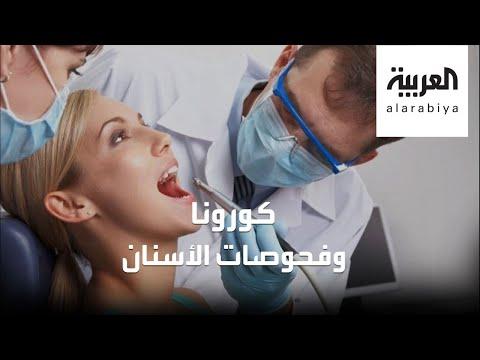 شاهد تحذير صادم من الصحة العالمية لأطباء الأسنان بسبب كورونا