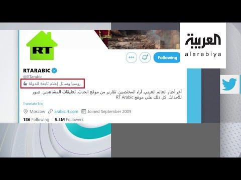 شاهد روسيا اليوم تشكو اضطهاد تويتر وتشنّ هجومًا حادًا