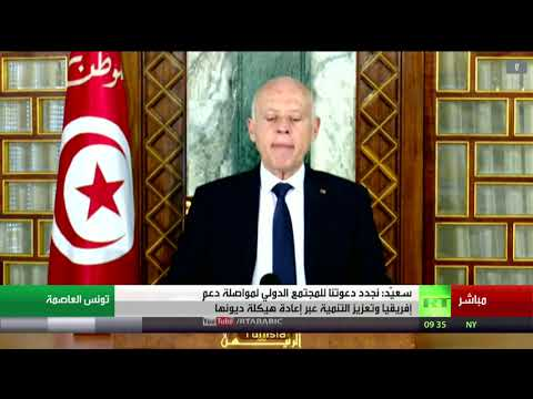 شاهد كلمة الرئيس التونسي أمام الجمعية العامة للأمم المتحدة في دورتها الـ75