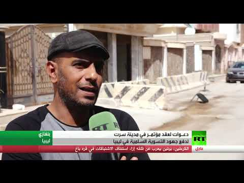 شاهد دعوات لعقد مؤتمر في سرت الليبية لدفع جهود التسوية