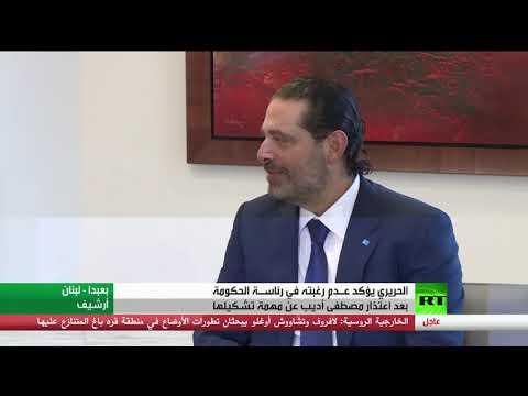 شاهد الحريري يؤكد عدم رغبته في رئاسة الحكومة اللبنانية