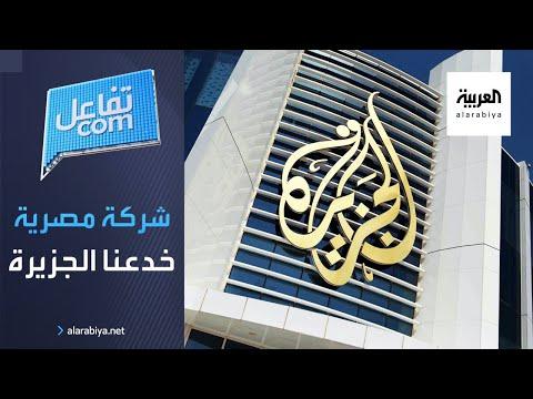 شركة مصرية تخدع الجزيرة بفيديو إزاي تفبرك مظاهرة