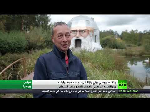 شاهد متقاعد يبني منزلًا فريدًا جسد فيه روايات من الأدب الروسي