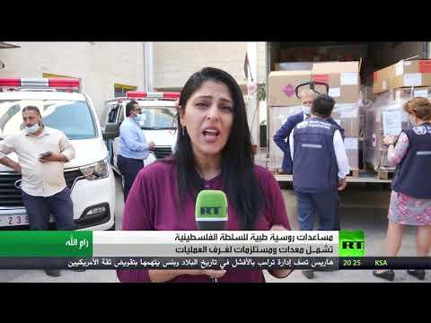 شاهد مساعدات روسية طبية للسلطة الفلسطينية تشمل مُعدات لغرف العمليات