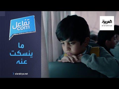 شاهد إطلاق حملة ما ينسكت عنه في دول الخليج لحماية الأطفال من التحرش الجنسي