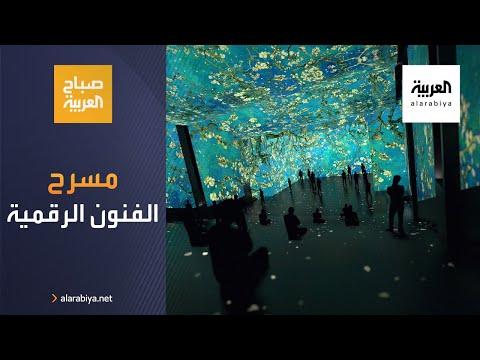 شاهد مسرح الفنون الرقمية يحط رحاله في دبي