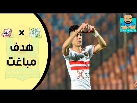شاهد الهدف الأول للزمالك ضد الرجاء المغربي