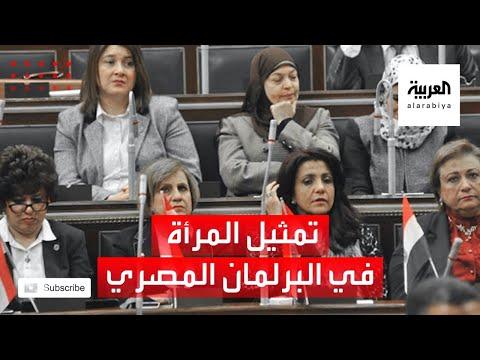 شاهد ارتفاع نسبة تمثيل المرأة المصرية في البرلمان المقبل