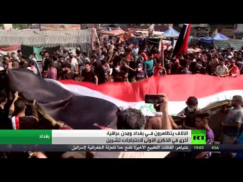 شاهد الآلاف يتظاهرون في بغداد إحياءً للذكرى الأولى من انتفاضة تشرين