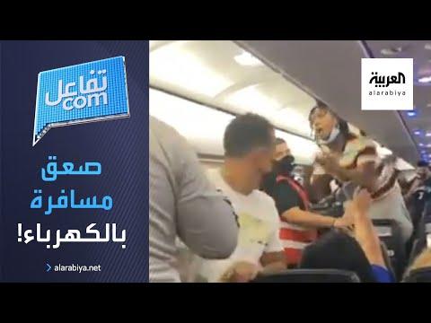 شاهد شجار عنيف على متن طائرة ينتهي بالصعق الكهربائي والسبب كمامة