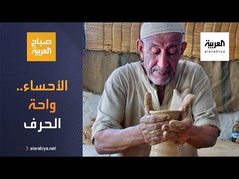 شاهد الأحساء السعودية واحة الحرف والحرفيين