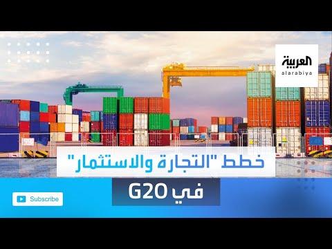شاهد تعرف على خطط فريق عمل التجارة والاستثمار في مجموعة العشرين