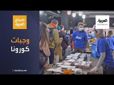 شاهد وجبات للطلاب الفرنسيين المتضررين من جائحة كورونا