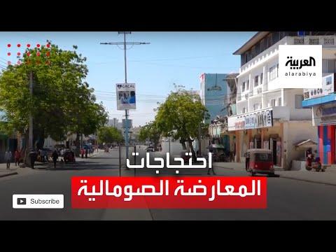 غلق الطرق الرئيسية بالعاصمة الصومالية لمنع احتجاجات المعارضة