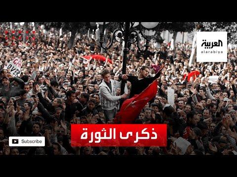 مشاهد لأجواء باهتة في الذكرى العاشرة لانطلاق ثورة تونس