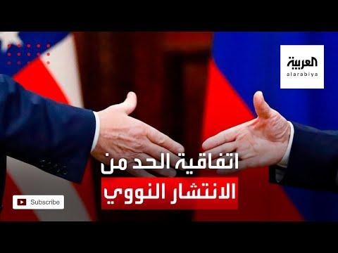سيناريوهات تبعات إلغاء اتفاقية الحد من الانتشار النووي بين روسيا وأميركا