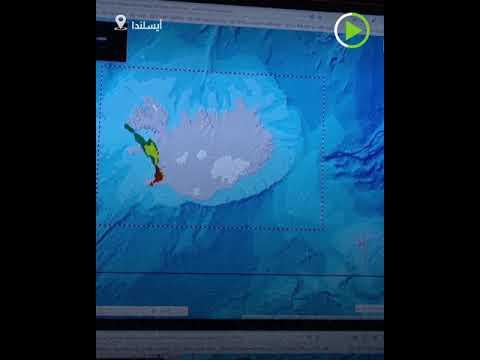 شاهد آيسلندا في حالة تأهب قصوى