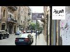 شاهد اللبنانيون يهبون لمساعدة عاصمتهم